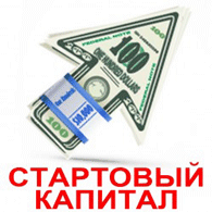 Forex стартовый каритал forex т.с.элементарно ватсон