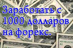 Форекс начинающим 5 долларов форекс клуб vs альпари