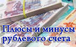 Форекс рублевый счет