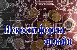 календарь экономических новостей форекс онлайн альпари