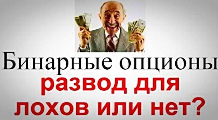 Бинарные опционы это развод для лохов рейтинг брокеров украины форум