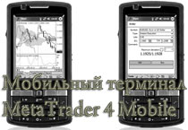 скачать MetaTrader 4 Mobile.