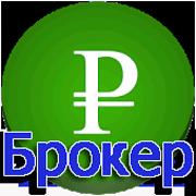 Форекс брокеры с рублевыми счетами техника для работы на форексе