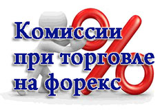 Комиссия forex