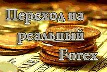 Реальный forex